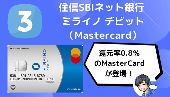 住信SBIネット銀行 ミライノ デビット(Mastercard)