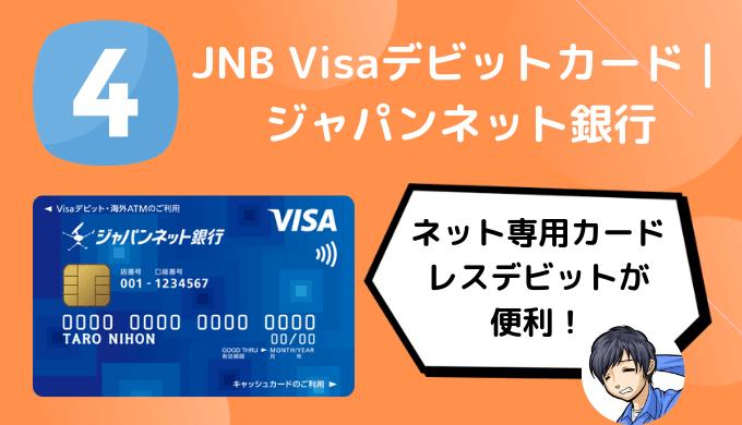 JNB Visaデビットカード PayPay銀行