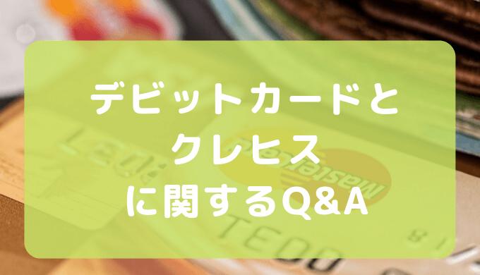 デビットカードとクレヒスに関するQ&A