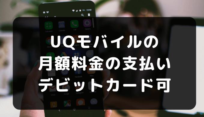 UQモバイルの月額料金の支払いをデビットカードでは可能