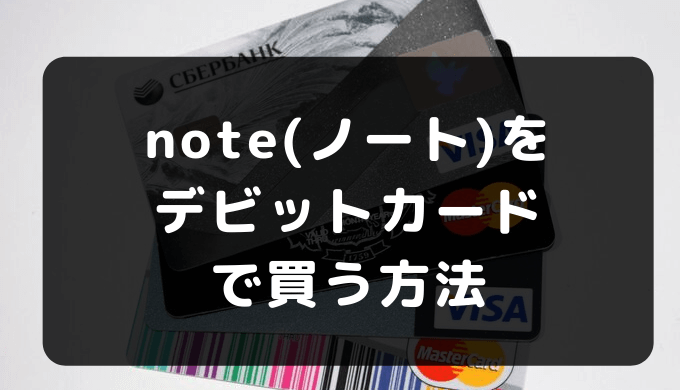 note(ノート)の有料記事をデビットカード経由で買う方法