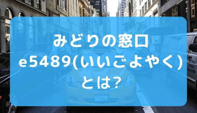 みどりの窓口やe5489(いいごよやく)はどんなサービス・場所?