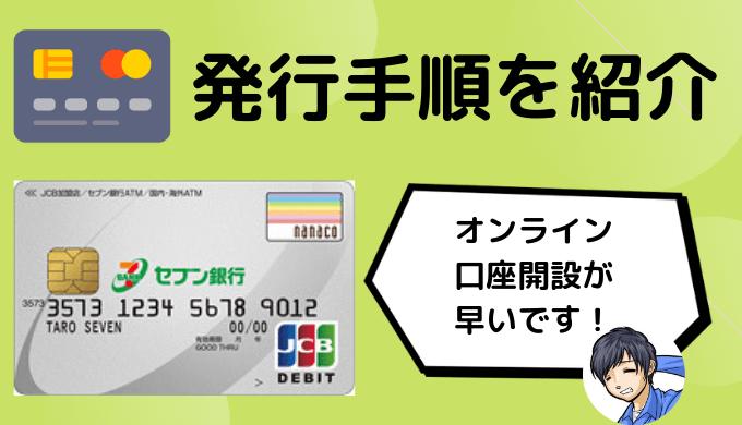 セブン銀行デビットカードの発行手順(オンライン口座開設)