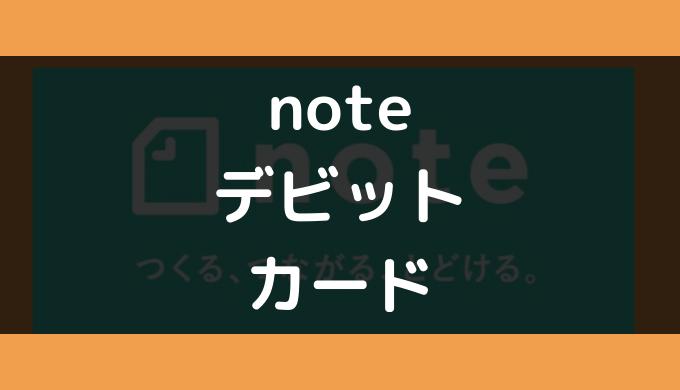 note(ノート)の支払い方法