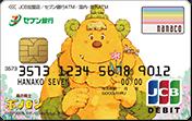 セブン銀行デビットカード:ボノロンキャッシュカード