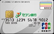 セブン銀行デビットカード:スタンダードカード