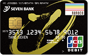 セブン銀行デビットカード:トラディショナルカード
