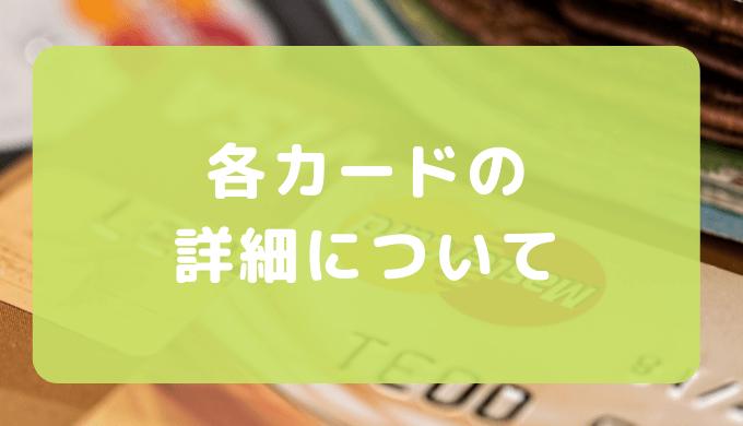 デビットカードとクレジットカードとプリペイドカードそれぞれを詳しく比較しました