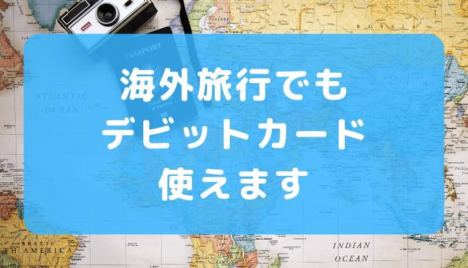 海外旅行でも国際ブランドがあれば使えます