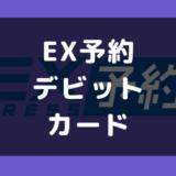 エクスプレス予約とデビットカード