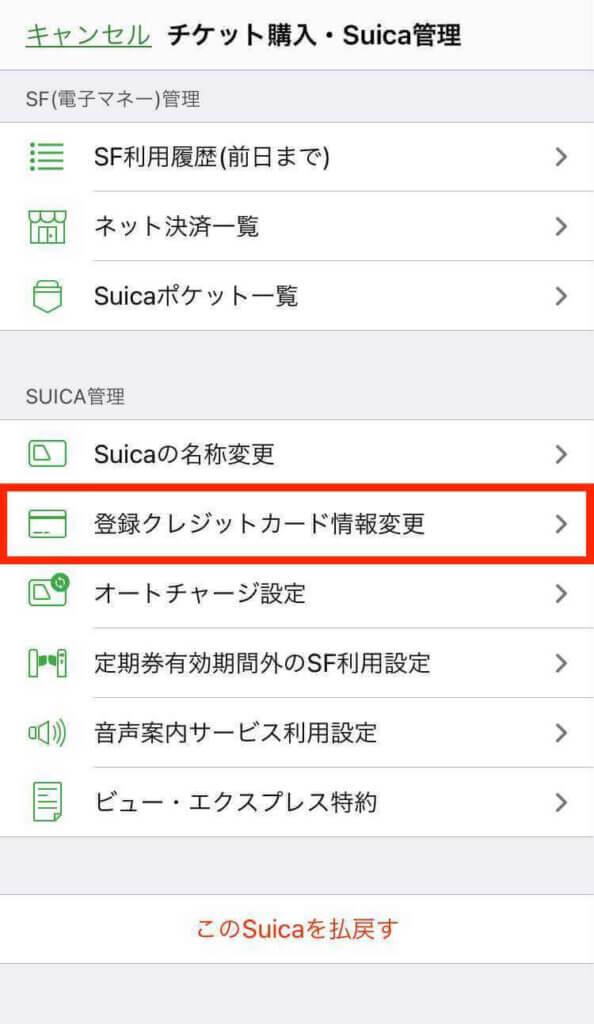 モバイルSuicaにデビットカードを登録