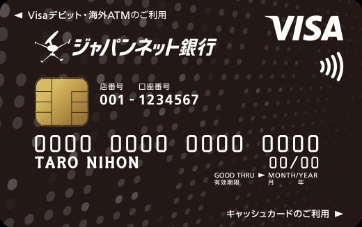 黒色のJNB Visaデビットカード|PayPay銀行