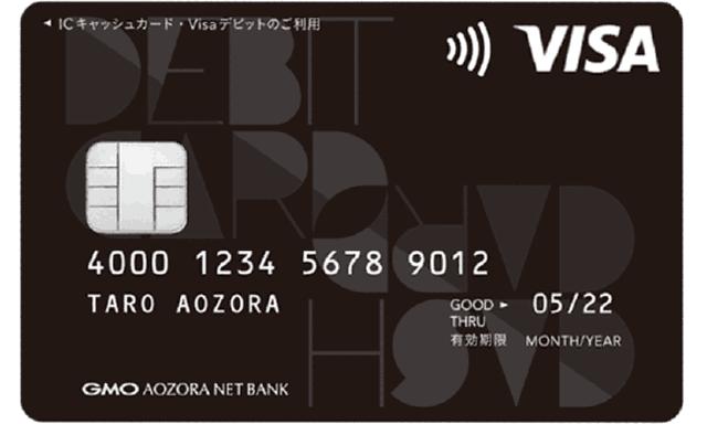 Visaデビット付キャッシュカード - GMOあおぞらネット銀行